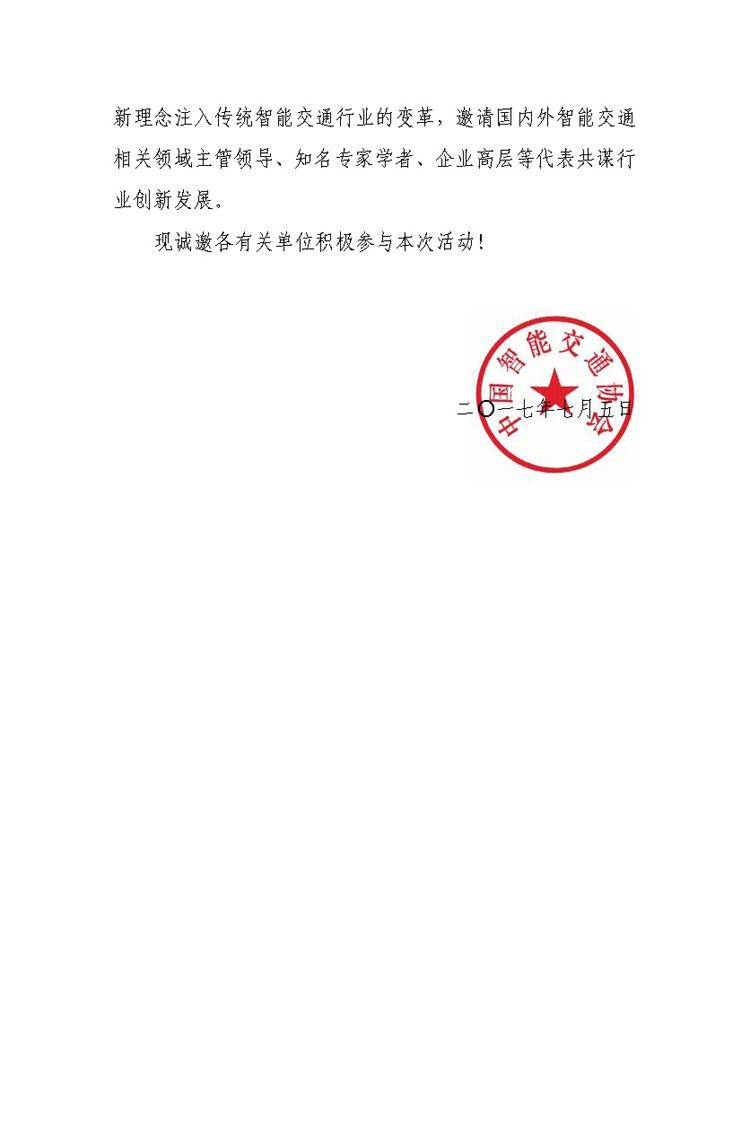 关于2017'第十二届中国智能交通年会的活动通知_页面_2.jpg