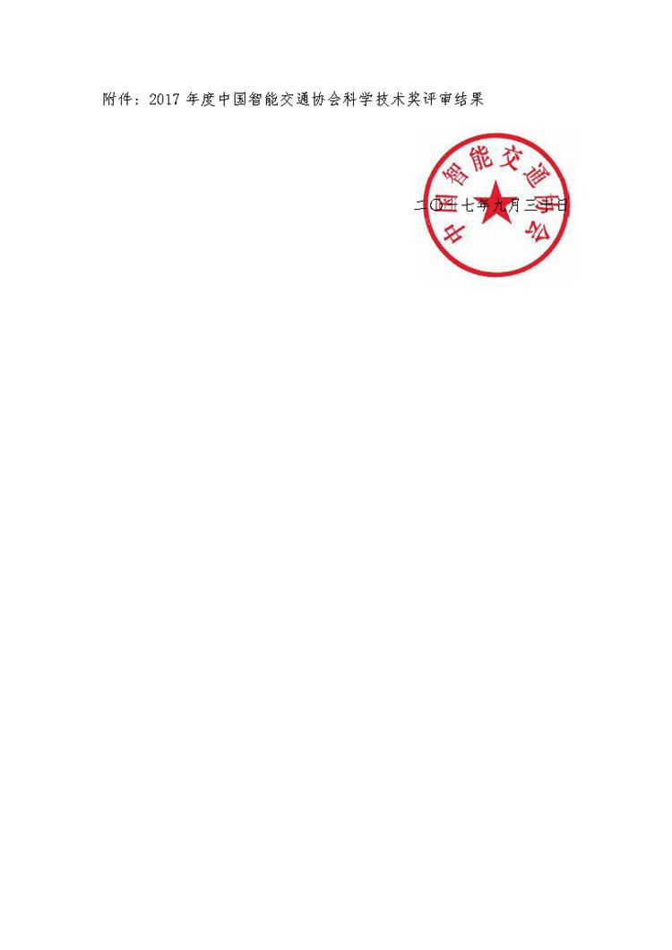 2017年度中国智能交通协会科学技术奖评审结果公示(2)_页面_02.jpg