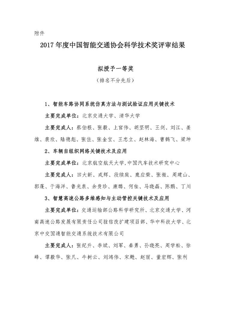 2017年度中国智能交通协会科学技术奖评审结果公示(2)_页面_03.jpg