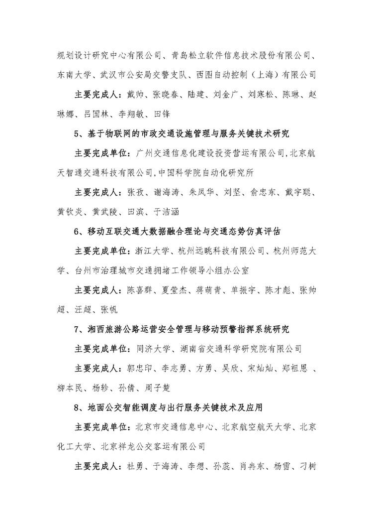 2017年度中国智能交通协会科学技术奖评审结果公示(2)_页面_05.jpg