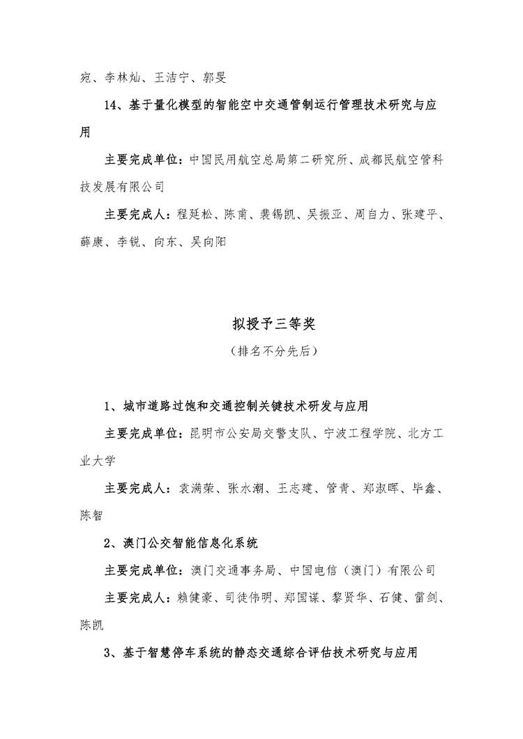 2017年度中国智能交通协会科学技术奖评审结果公示(2)_页面_07.jpg