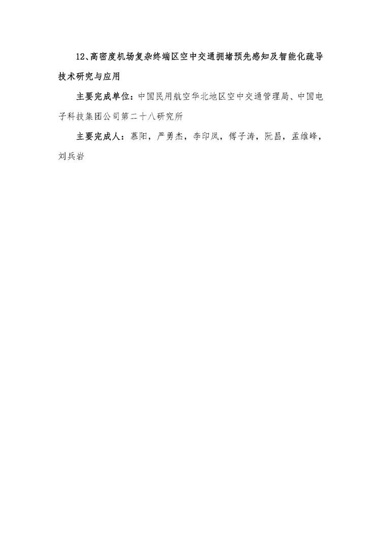 2017年度中国智能交通协会科学技术奖评审结果公示(2)_页面_10.jpg
