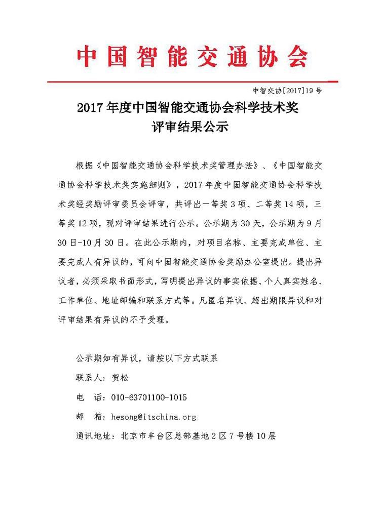 2017年度中国智能交通协会科学技术奖评审结果公示(5).jpg