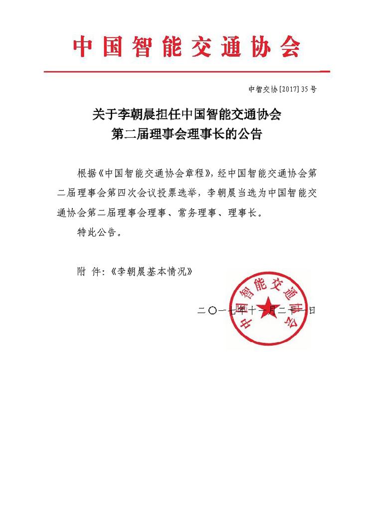 关于李朝晨担任中国智能交通协会第二届理事会理事长的公告(1)_页面_1.jpg