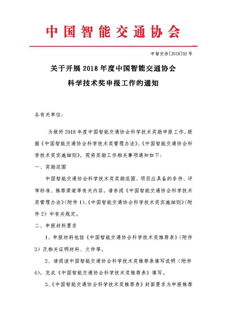 关于开展2018年度中国智能交通协会科学技术奖申报工作的通知_页面_1.jpg