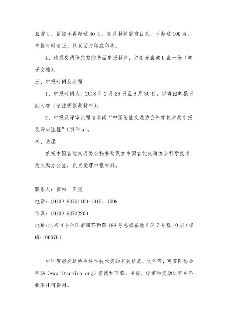 关于开展2018年度中国智能交通协会科学技术奖申报工作的通知_页面_2.jpg
