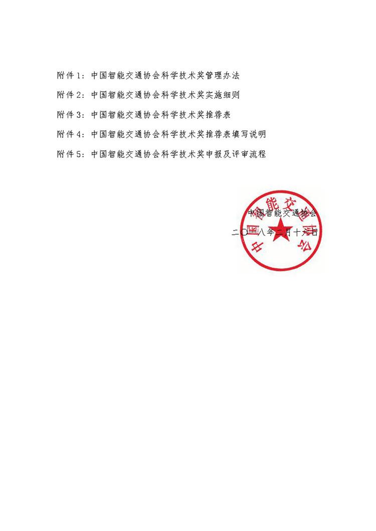 关于开展2018年度中国智能交通协会科学技术奖申报工作的通知_页面_3.jpg