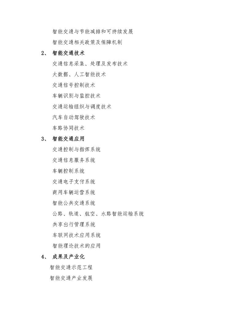 红头文_页面_2.jpg