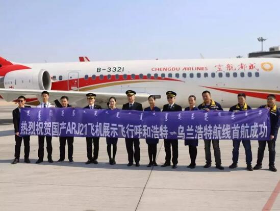 arj21-700飞机先后在内蒙古海拉尔,青海格尔木等地进行了适航验证