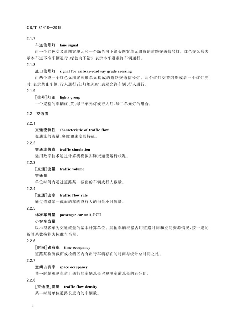 C:UserslenovoDesktop\u65b0建文件夹\u65b0建文件夹\u65b0建文件夹 (192)\u65b0建文件夹 道路交通信号控制系统术语_页面_06.jpg