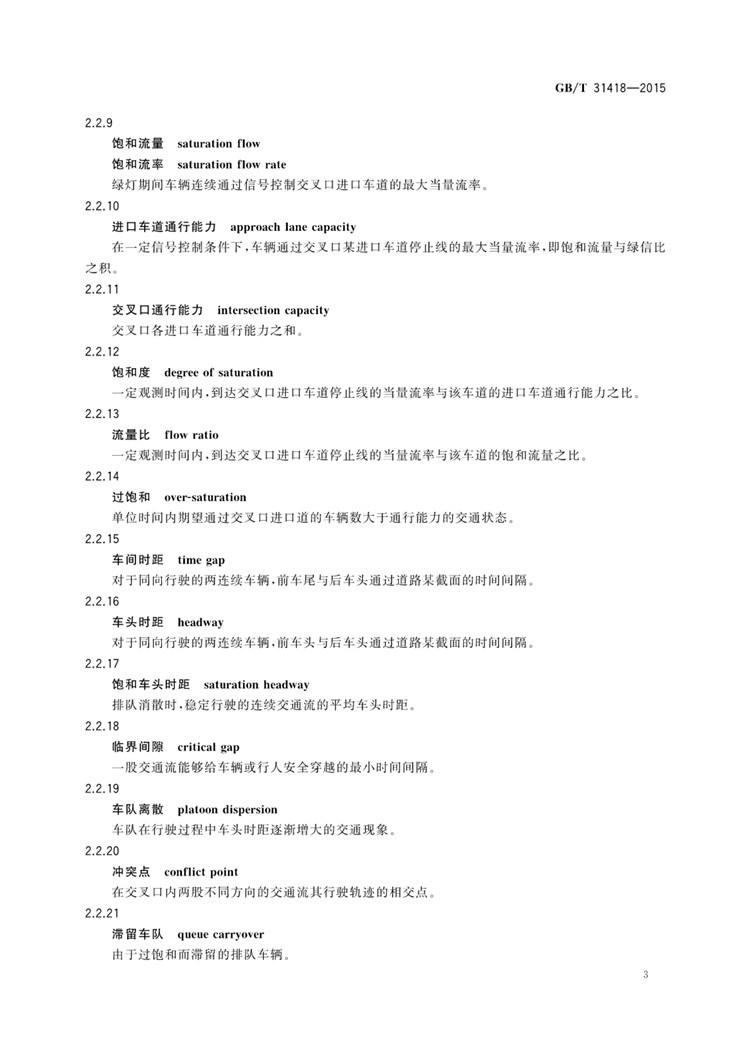 C:UserslenovoDesktop\u65b0建文件夹\u65b0建文件夹\u65b0建文件夹 (192)\u65b0建文件夹 道路交通信号控制系统术语_页面_07.jpg