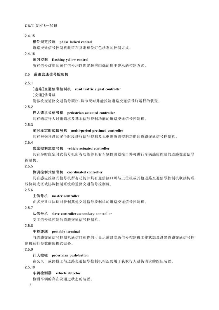 C:UserslenovoDesktop\u65b0建文件夹\u65b0建文件夹\u65b0建文件夹 (192)\u65b0建文件夹 道路交通信号控制系统术语_页面_12.jpg