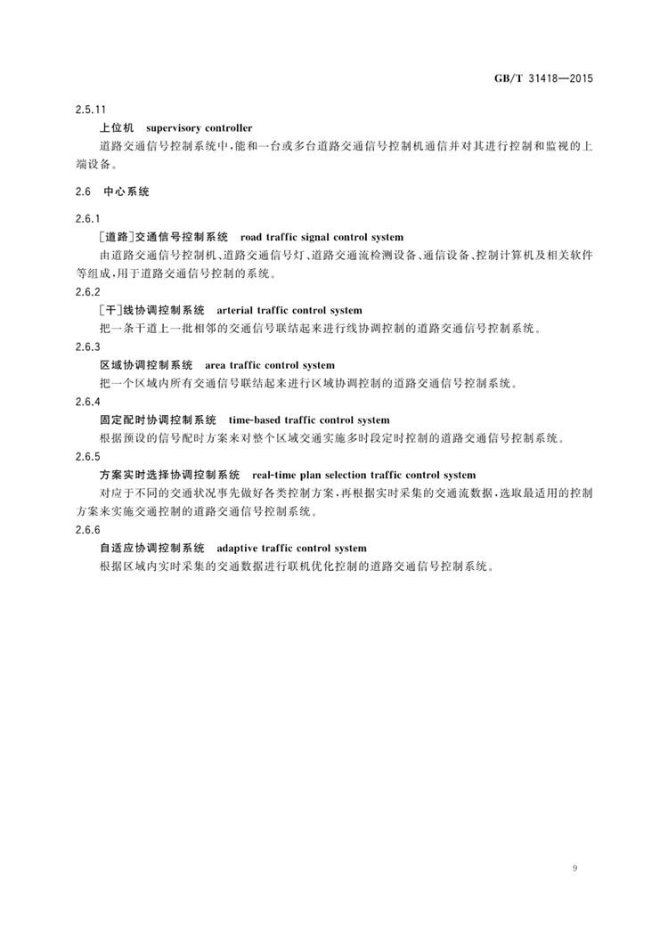 C:UserslenovoDesktop\u65b0建文件夹\u65b0建文件夹\u65b0建文件夹 (192)\u65b0建文件夹 道路交通信号控制系统术语_页面_13.jpg
