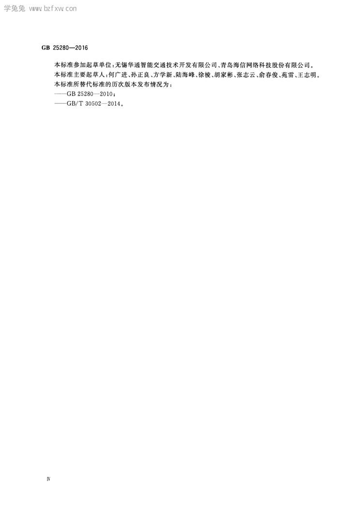 C:UserslenovoDesktop\u65b0建文件夹\u65b0建文件夹\u65b0建文件夹 (194)\u3010行业标准】 道路交通信号控制机_页面_05.jpg