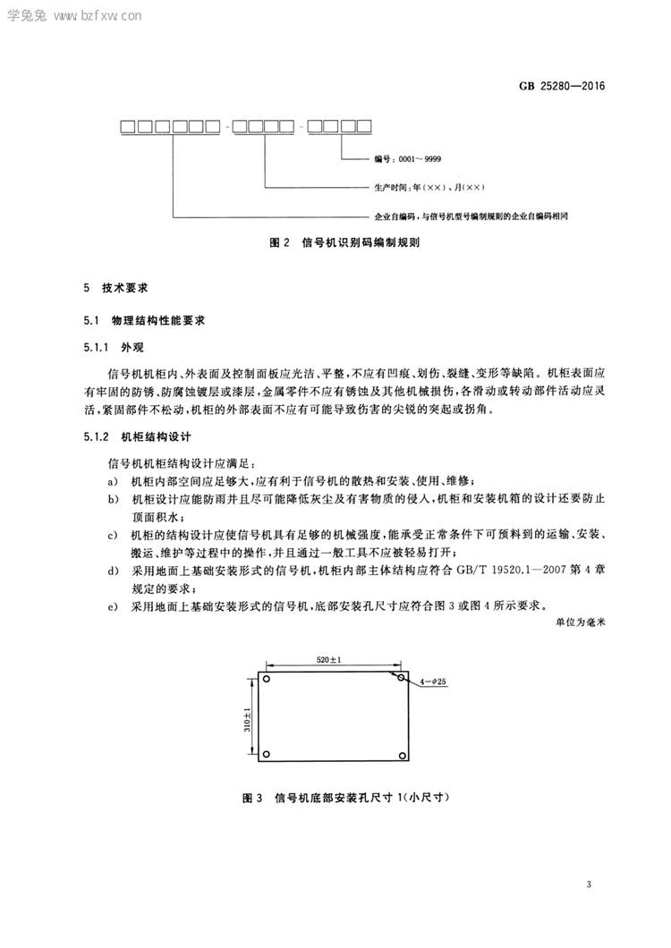 C:UserslenovoDesktop\u65b0建文件夹\u65b0建文件夹\u65b0建文件夹 (194)\u3010行业标准】 道路交通信号控制机_页面_08.jpg