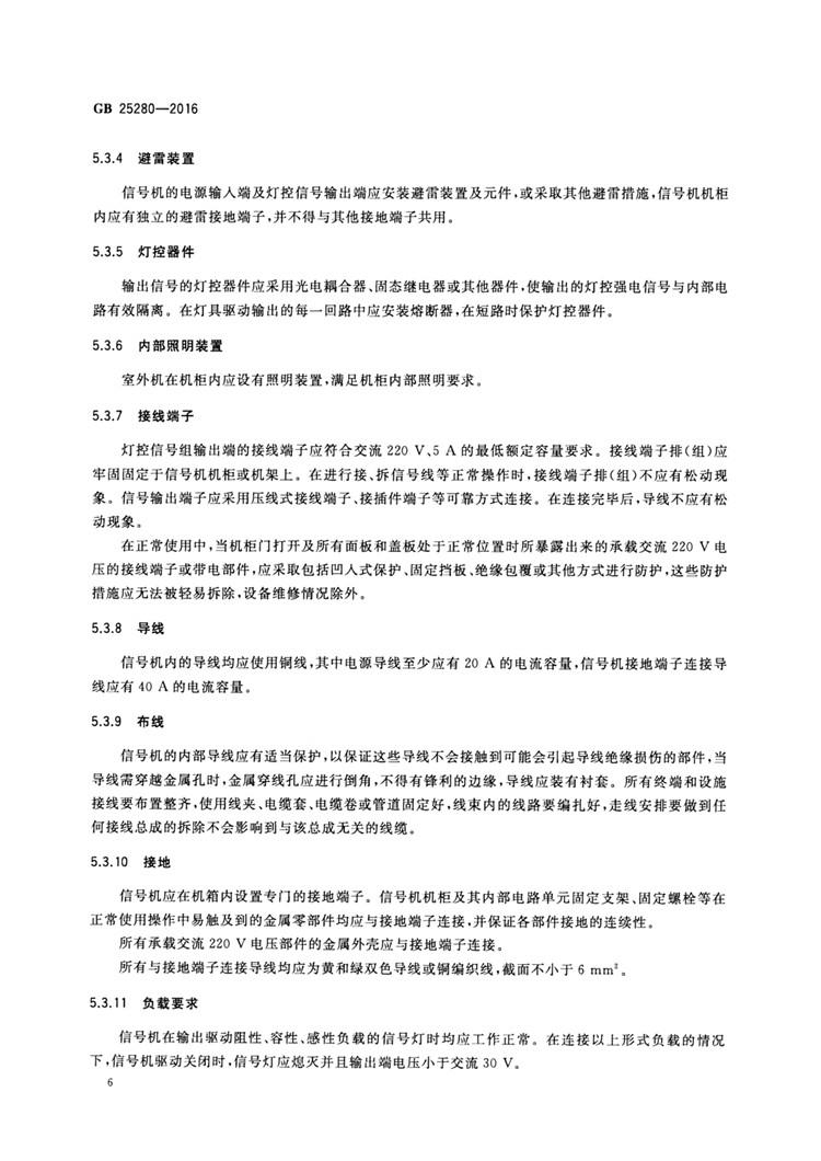C:UserslenovoDesktop\u65b0建文件夹\u65b0建文件夹\u65b0建文件夹 (194)\u3010行业标准】 道路交通信号控制机_页面_11.jpg