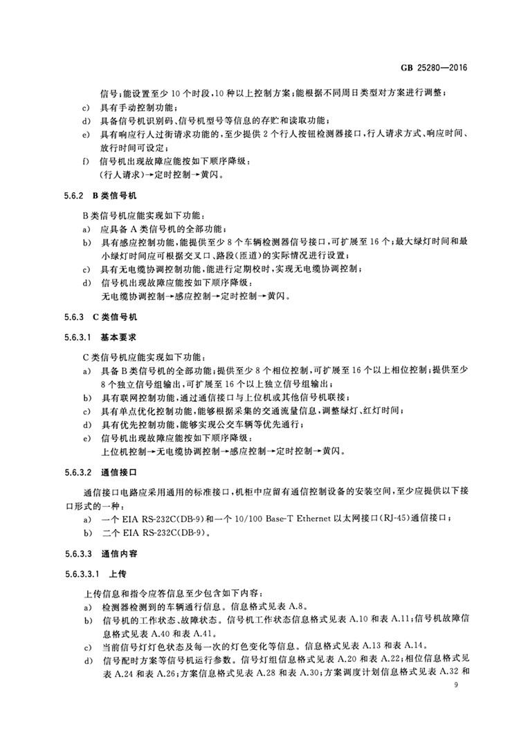 C:UserslenovoDesktop\u65b0建文件夹\u65b0建文件夹\u65b0建文件夹 (194)\u3010行业标准】 道路交通信号控制机_页面_14.jpg