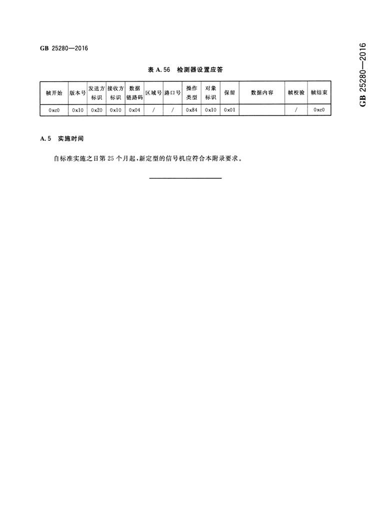 C:UserslenovoDesktop\u65b0建文件夹\u65b0建文件夹\u65b0建文件夹 (194)\u65b0建文件夹\u3010行业标准】 道路交通信号控制机_页面_43.jpg