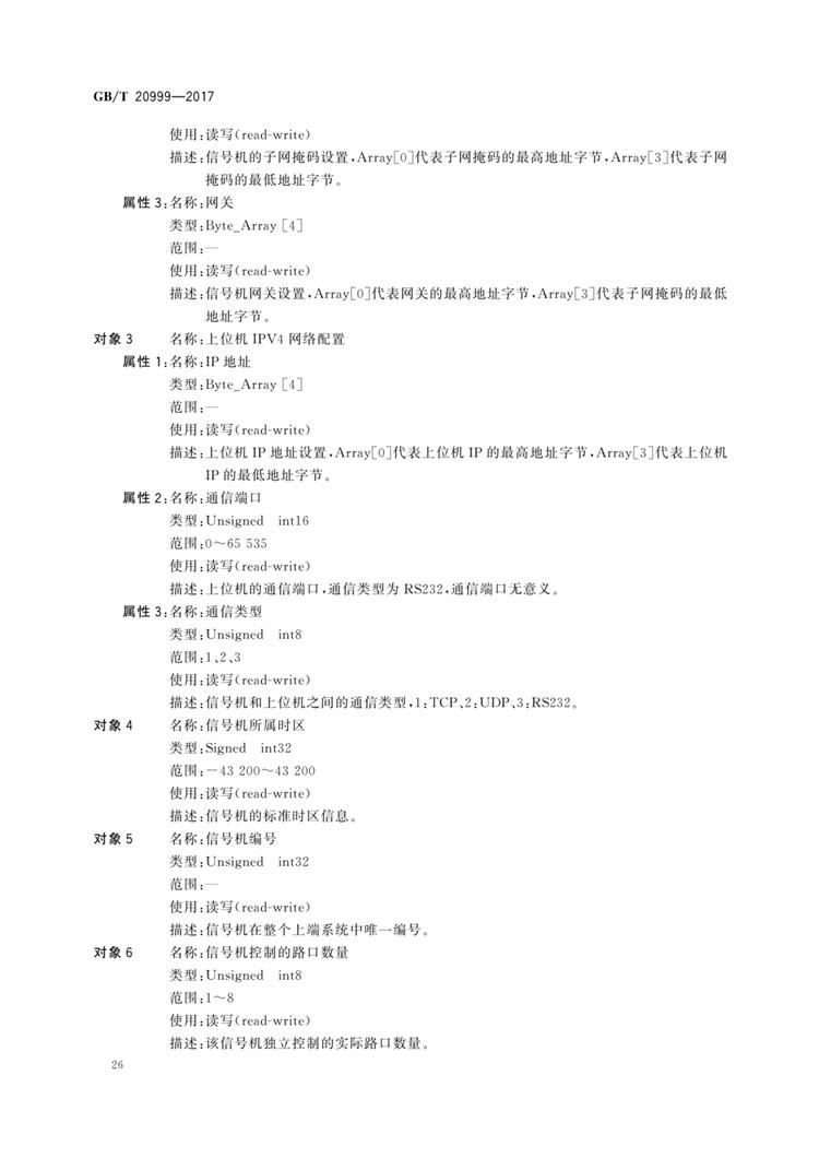 C:UserslenovoDesktop\u65b0建文件夹\u65b0建文件夹\u65b0建文件夹 (196)\u65b0建文件夹\u3010行业标准】交通信号控制机与上位机间的数据通信协议_页面_30.jpg