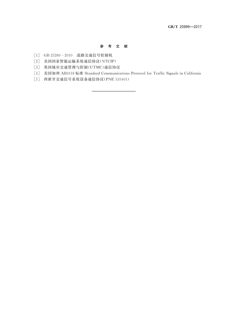 C:UserslenovoDesktop\u65b0建文件夹\u65b0建文件夹\u65b0建文件夹 (196)\u65b0建文件夹\u3010行业标准】交通信号控制机与上位机间的数据通信协议_页面_63.jpg
