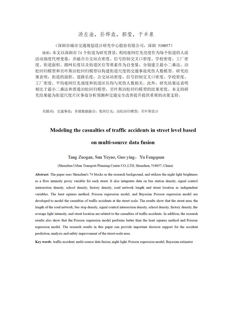 C:UserslenovoDesktop\u65b0建文件夹\u65b0建文件夹\u65b0建文件夹 (198)\u3010科技论文】基于多源数据融合的街道交通事故死伤人数建模_01.png