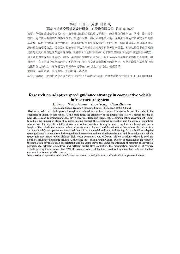 C:UserslenovoDesktop\u65b0建文件夹\u65b0建文件夹\u65b0建文件夹 (202)\u3010科技论文】面向车路协同环境下的自适应车速引导策略研究_01.png
