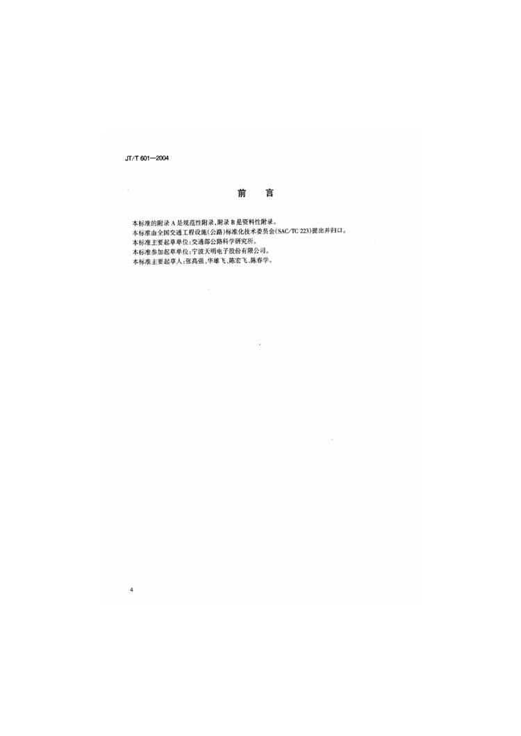 C:UserslenovoDesktop\u65b0建文件夹\u65b0建文件夹\u65b0建文件夹 (240)\u65b0建文件夹\u3010行业标准】高速公路监控系统地图板装置_页面_03.jpg