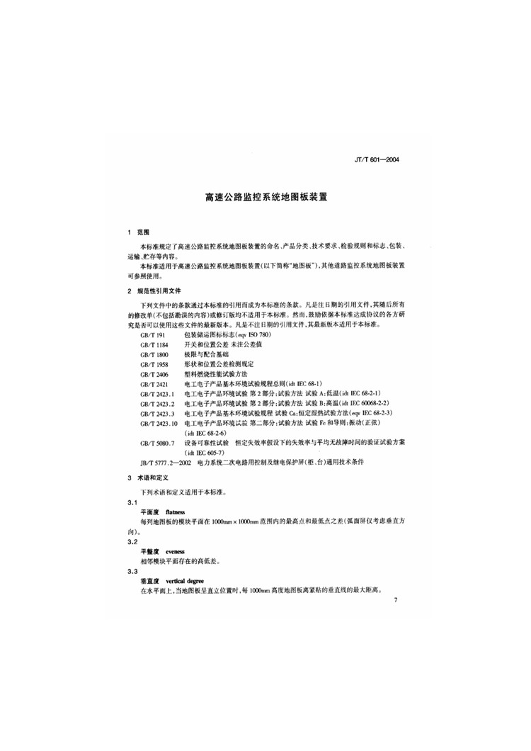 C:UserslenovoDesktop\u65b0建文件夹\u65b0建文件夹\u65b0建文件夹 (240)\u65b0建文件夹\u3010行业标准】高速公路监控系统地图板装置_页面_05.jpg