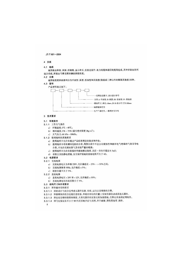 C:UserslenovoDesktop\u65b0建文件夹\u65b0建文件夹\u65b0建文件夹 (240)\u65b0建文件夹\u3010行业标准】高速公路监控系统地图板装置_页面_06.jpg