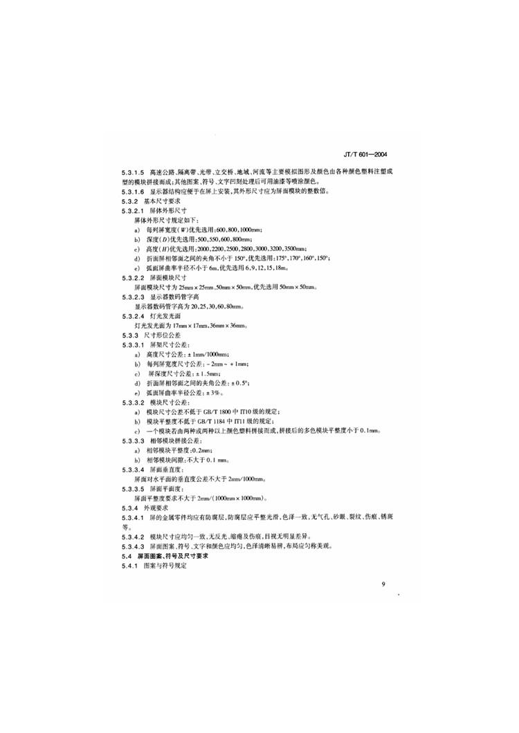 C:UserslenovoDesktop\u65b0建文件夹\u65b0建文件夹\u65b0建文件夹 (240)\u65b0建文件夹\u3010行业标准】高速公路监控系统地图板装置_页面_07.jpg