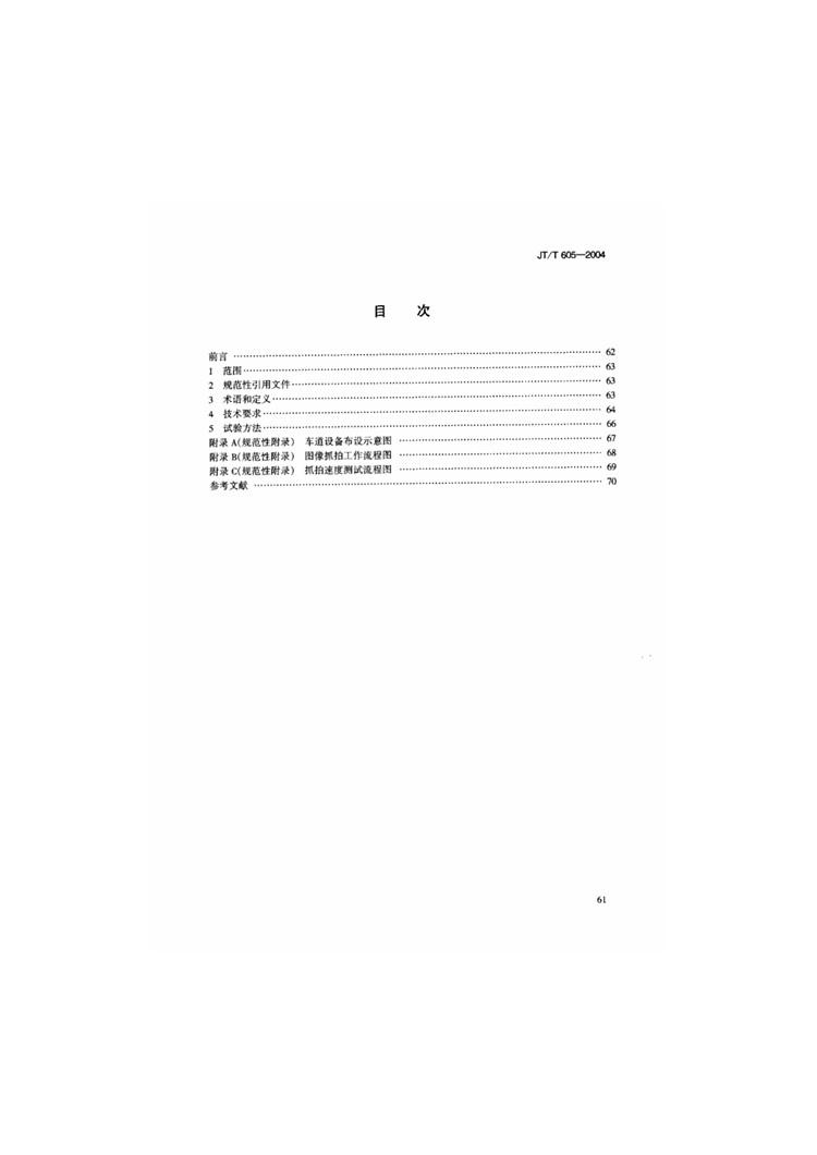 C:UserslenovoDesktop\u65b0建文件夹\u65b0建文件夹\u65b0建文件夹 (242)\u65b0建文件夹\u3010行业标准】公路收费车道图像抓拍与数字化规程_页面_02.jpg