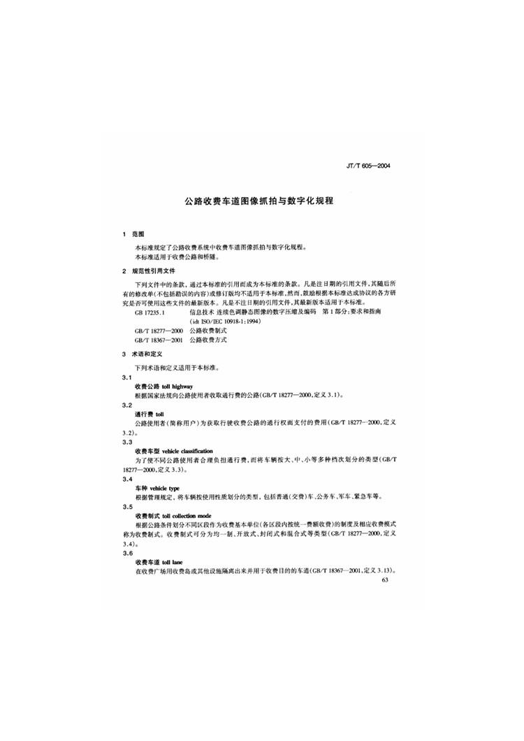 C:UserslenovoDesktop\u65b0建文件夹\u65b0建文件夹\u65b0建文件夹 (242)\u65b0建文件夹\u3010行业标准】公路收费车道图像抓拍与数字化规程_页面_04.jpg