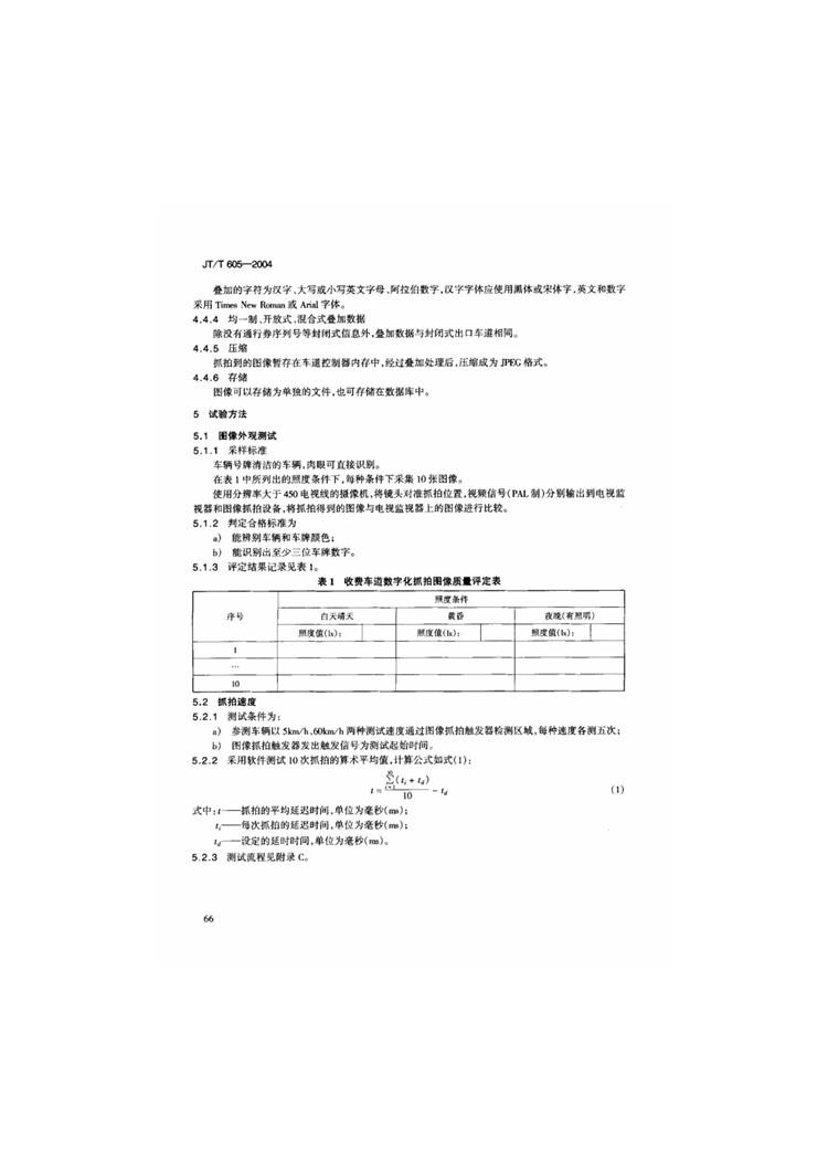 C:UserslenovoDesktop\u65b0建文件夹\u65b0建文件夹\u65b0建文件夹 (242)\u65b0建文件夹\u3010行业标准】公路收费车道图像抓拍与数字化规程_页面_07.jpg