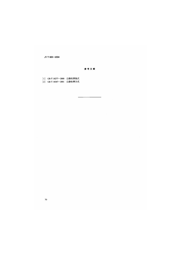 C:UserslenovoDesktop\u65b0建文件夹\u65b0建文件夹\u65b0建文件夹 (242)\u65b0建文件夹\u3010行业标准】公路收费车道图像抓拍与数字化规程_页面_11.jpg