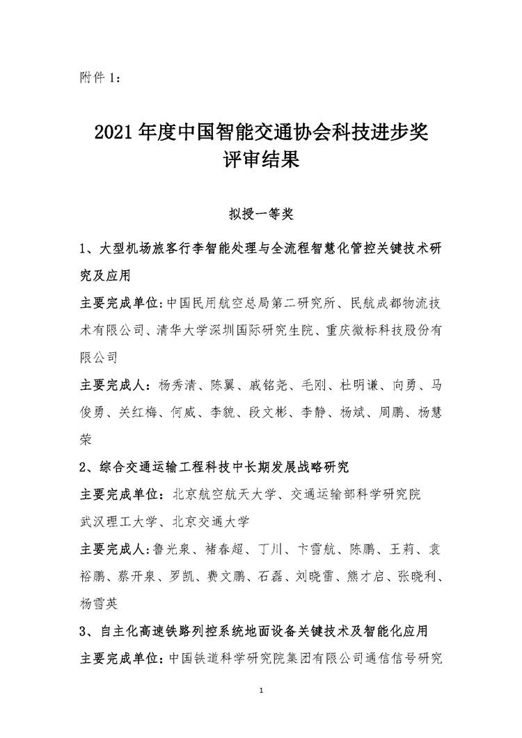 C:UserslenovoDesktop\u65b0建文件夹\u65b0建文件夹\u65b0建文件夹 (244)?1年度中国智能交通协会科学技术奖评审结果公示_页面_01.jpg