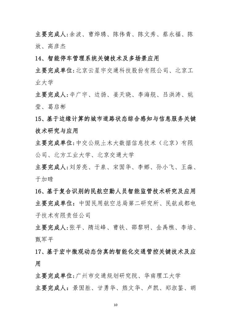 C:UserslenovoDesktop\u65b0建文件夹\u65b0建文件夹\u65b0建文件夹 (244)?1年度中国智能交通协会科学技术奖评审结果公示_页面_10.jpg