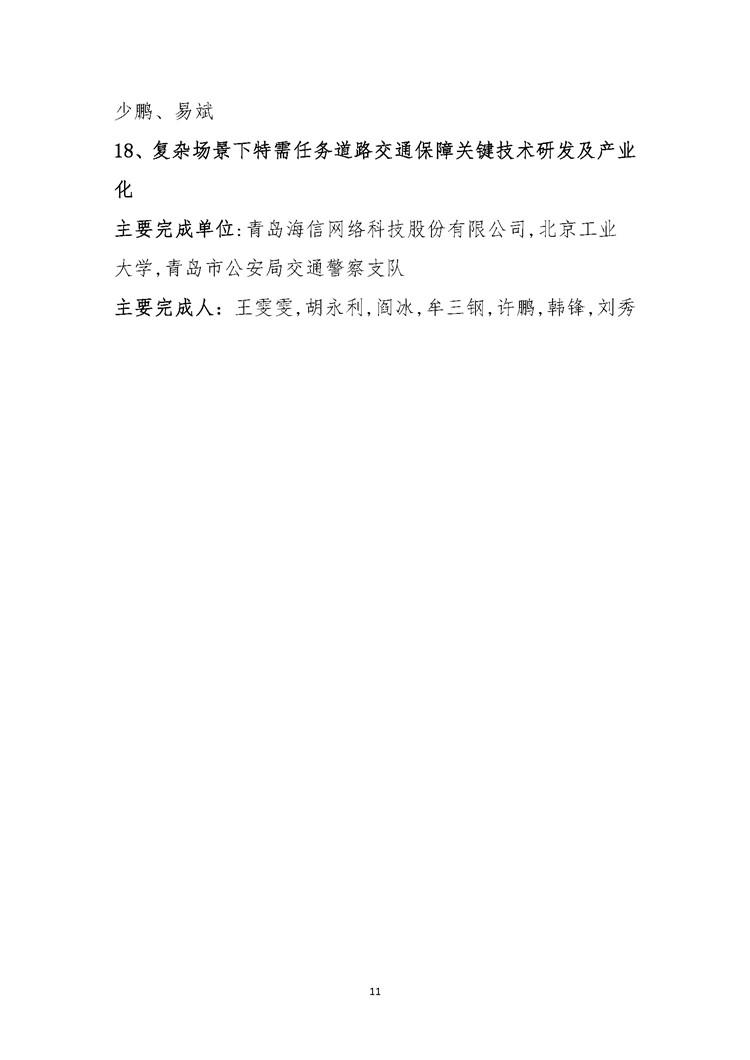 C:UserslenovoDesktop\u65b0建文件夹\u65b0建文件夹\u65b0建文件夹 (244)?1年度中国智能交通协会科学技术奖评审结果公示_页面_11.jpg