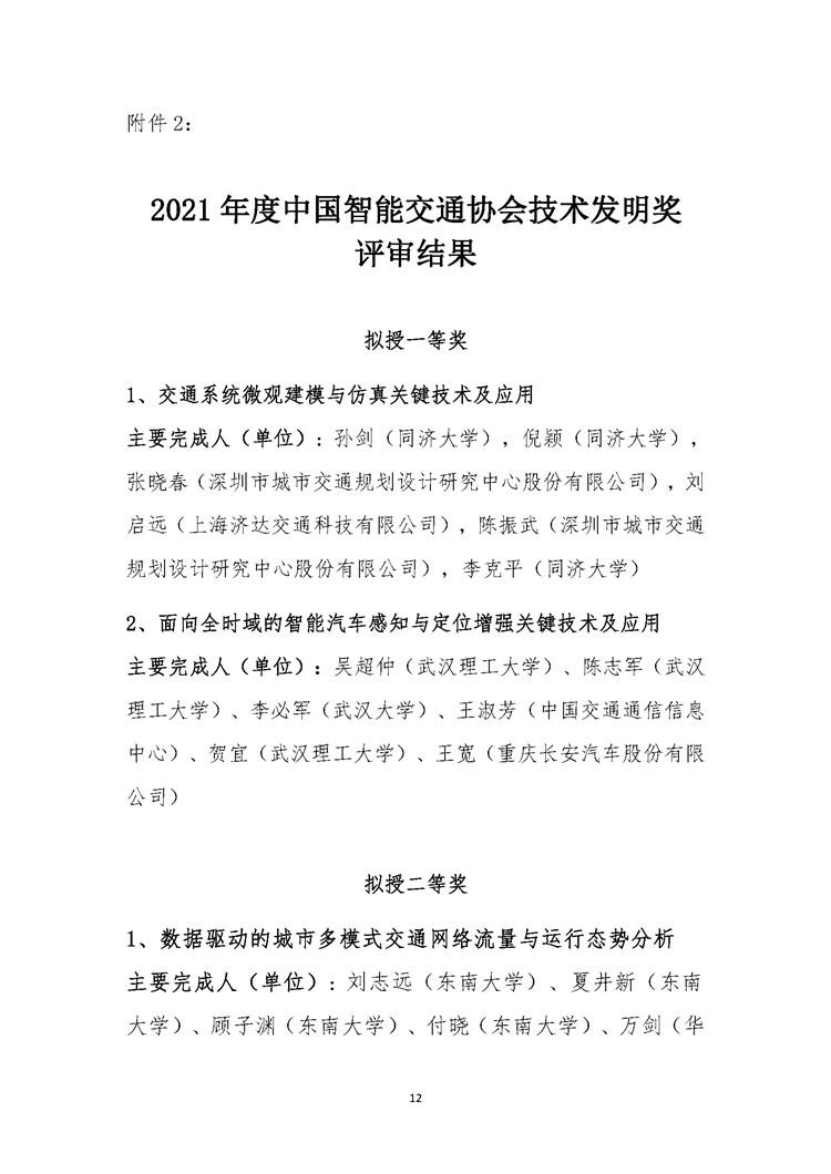 C:UserslenovoDesktop\u65b0建文件夹\u65b0建文件夹\u65b0建文件夹 (244)?1年度中国智能交通协会科学技术奖评审结果公示_页面_12.jpg
