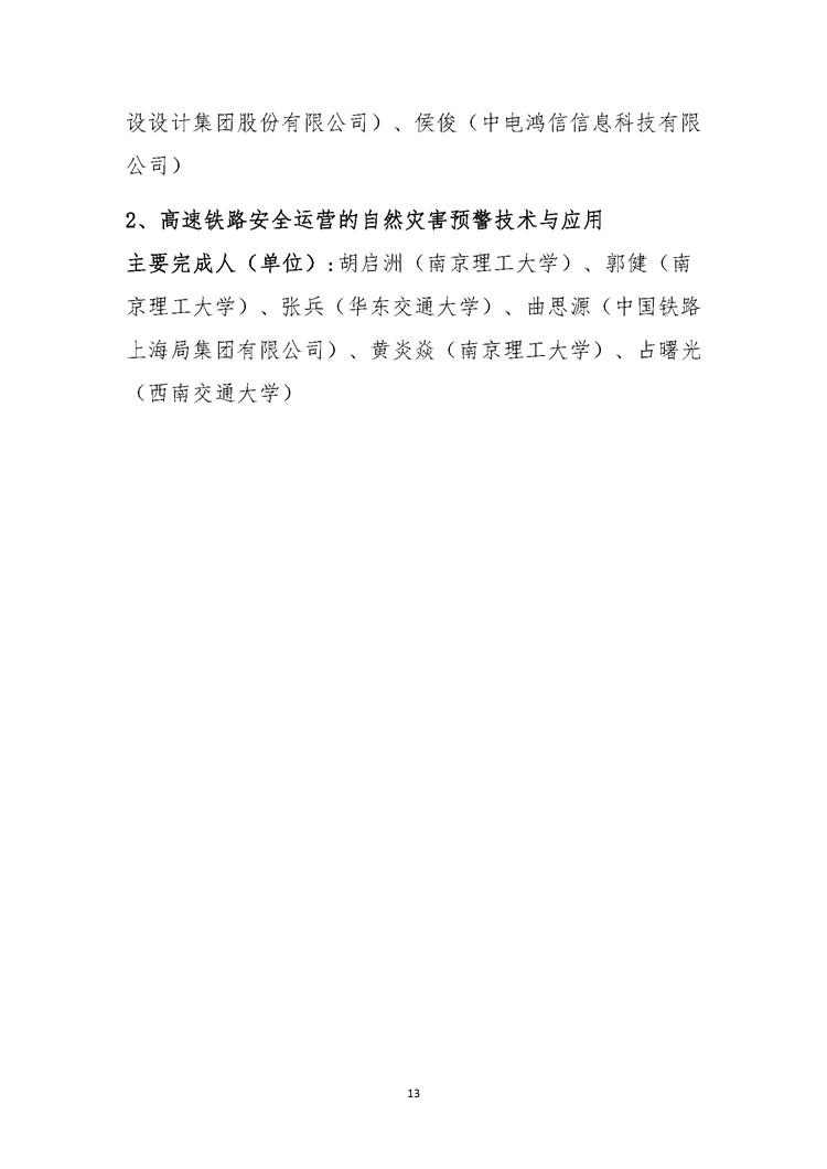 C:UserslenovoDesktop\u65b0建文件夹\u65b0建文件夹\u65b0建文件夹 (244)?1年度中国智能交通协会科学技术奖评审结果公示_页面_13.jpg