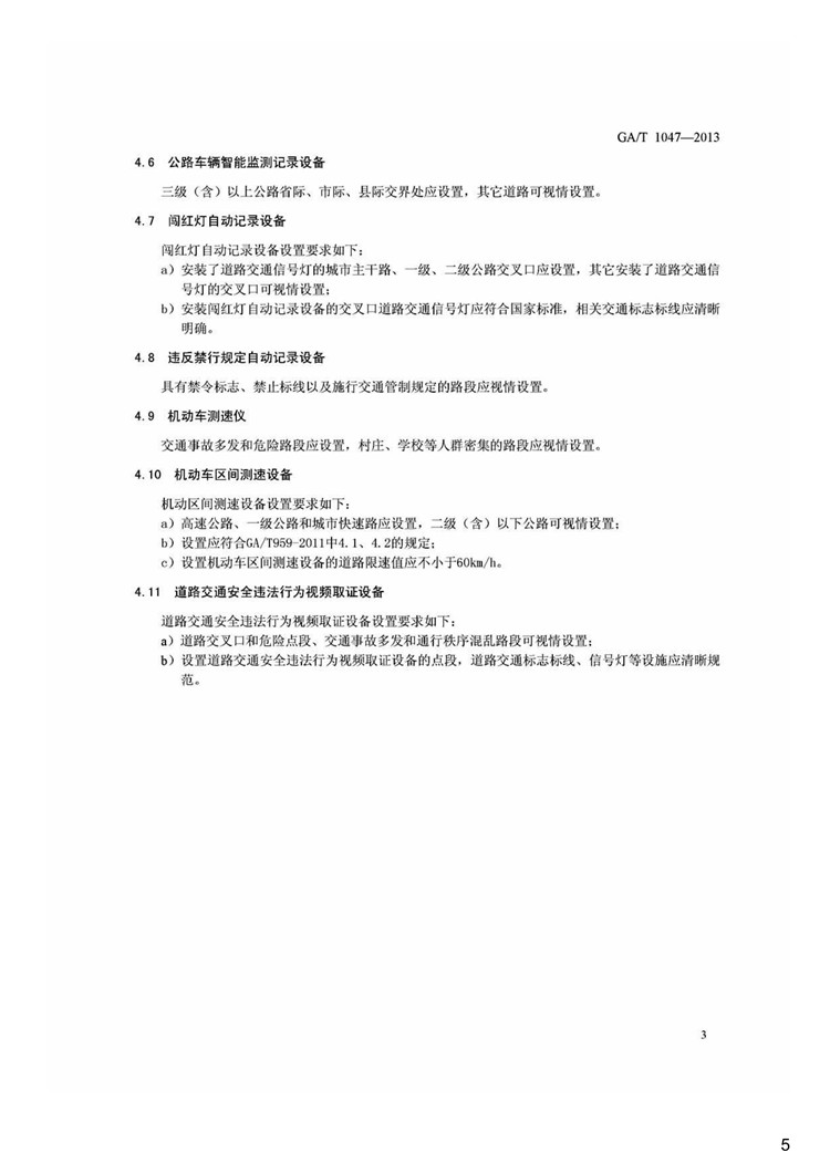 C:UserslenovoDesktop\u65b0建文件夹\u65b0建文件夹\u65b0建文件夹 (246)\u65b0建文件夹\u3010行业标准】道路交通信息监测记录设备设置规范_页面_5.jpg