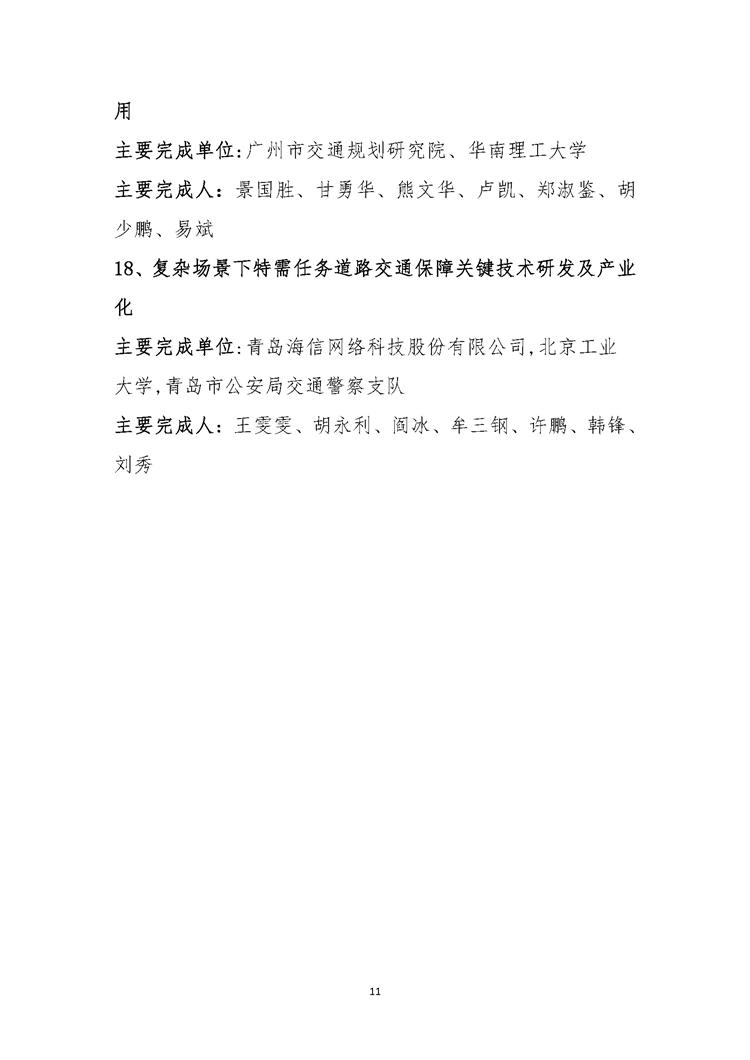 C:UserslenovoDesktop新建文件夹新建文件夹新建文件夹 (250)新建文件夹?1年度中国智能交通协会科学技术奖获奖项目公告_页面_11.jpg